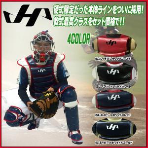 野球 防具 軟式用 一般用 ハタケヤマ HATAKEYAMA 軟式キャッチャー防具3点セット(マスク・プロテクターレガーツ) 袋付|move