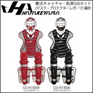 野球 防具 軟式用 一般用 ハタケヤマ HATAKEYAMA 軟式キャッチャー防具3点セット(マスク・プロテクターレガーツ) 袋付 move