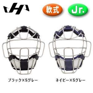 野球 HATAKEYAMA ハタケヤマ 少年軟式用 キャッチャーマスク アゴ一体型 -JSBB公認-|move