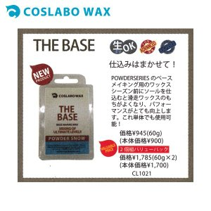 COSLABO WAX THE BASE 2個バリューパック 【コスラボワックス】ベースワックス|move