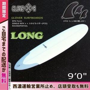 サーフボード ロング クローバー CLOVER SURFBOARDS LONG 9'0 ラウンドピンテール ロングボード 素材/EPS フィン付き 中級者 上級者向け サーフィン|move