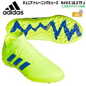 サッカー ジュニア トレーニングシューズ アディダス adidas ネメシス 18.3 TF J|move