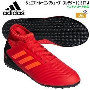 サッカー ジュニア トレーニングシューズ アディダス adidas プレデター 19.3 TF J|move