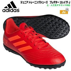 サッカー ジュニア トレーニングシューズ アディダス adidas プレデター 19.4 TF J|move