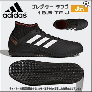 ジュニア サッカートレーニングシューズ アディダス adidas プレデター タンゴ 18.3 TF J|move