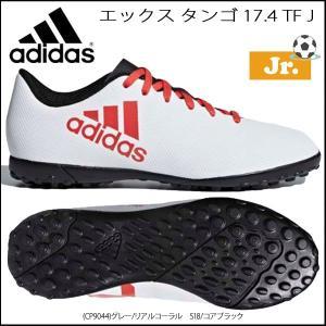 サッカー ジュニア トレーニングシューズ アディダス adidas エックス タンゴ 17.4 TF J トレシュー|move