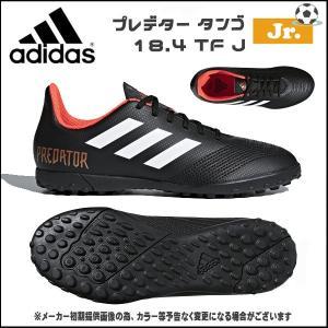 ジュニア サッカートレーニングシューズ アディダス adidas プレデター タンゴ 18.4 TF J|move