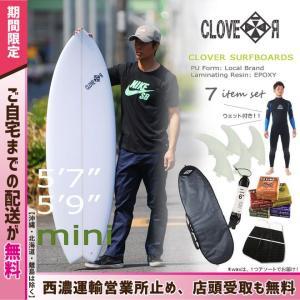 ウエットも付いたお得7点セットセカンドボードに<br>CLOVER(クローバー) SURFBOARDS MINI ショートボード 素材/PU<br>初〜中級者向け|move
