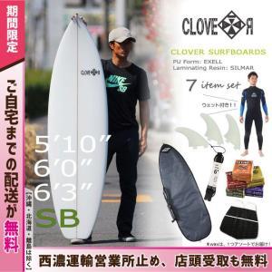 ウエットも付いたスターターお得7点セット<br>CLOVER(クローバー) SURFBOARDS SB ショートボード 素材/PU<br>初〜中級者向け|move