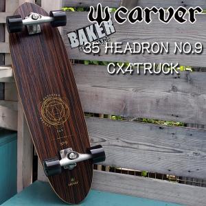 正規品 CARVER(カーバー) 35 HEADRON .NO9 CX4トラック SURFSKATE サーフスケート|move
