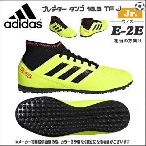 ジュニア サッカー トレーニングシューズ アディダス adidas プレデター タンゴ 18.3 TF J|move