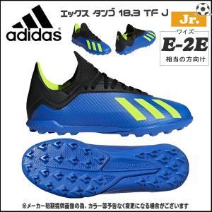 ジュニア サッカー トレーニングシューズ アディダス adidas エックス タンゴ 18.3 TF J|move