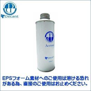 サーフィン リペア用品 デキャント Decant アセトン ACETONE|move