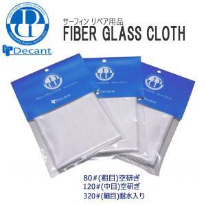 サーフィン リペア用品 デキャント Decant ファイバーグラスクロス(30×60cm) FIBER GLASS CLOTH|move
