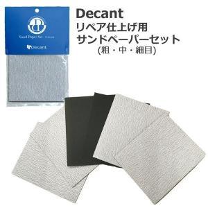 サーフィン リペア用品 デキャント Decant リペア仕上げ用 サンドペーパーセット (粗・中・細目)|move