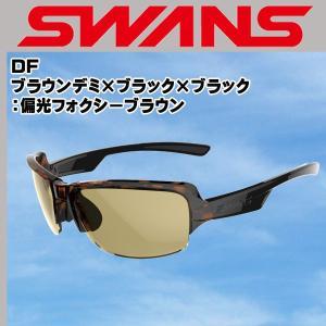 スワンズ SWANS DF ブラウンデミ×ブラック×ブラック:偏光フォクシーブラウン スワンズ|move