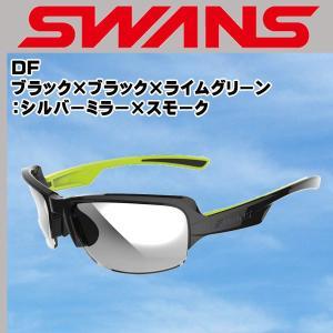 SWANS DF ブラック×ブラック×ライムグリーン:シルバーミラー×スモーク 【スワンズ】【SWANS_2015SS】 move