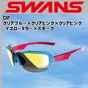 SWANS DF クリアブルー×クリアピンク×クリアピンク:イエローミラー×スモーク 【スワンズ】【SWANS_2015SS】 move