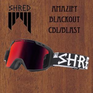 スノーボード ゴーグル ワイド 平面レンズ 18-19 SHRED【シュレッド】AMAZIFY BLACKOUT CBL/BLAST アメージファイ|move