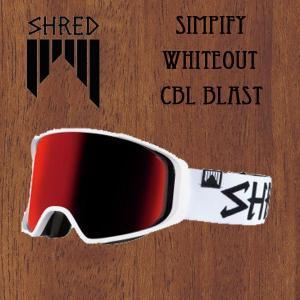スノーボード ゴーグル ワイド 平面レンズ 18-19 SHRED【シュレッド】SIMPLIFY WHITEOUT+BONUS CBL BLAST シンプリファイ|move