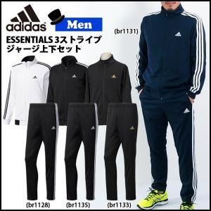 メンズ スポーツカジュアルミックス アディダス adidas ESSENTIALS 3ストライプジャージ -上下セット-|move