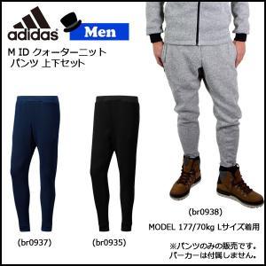 メンズ スポーツカジュアルミックス アディダス adidas ID クォーターニット ジョガーパンツ sp-swt|move