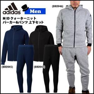 メンズ スポーツカジュアルミックス アディダス adidas ID クォーターニット フルジップパーカー&ジョガーパンツ 上下セット|move