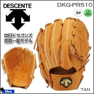 野球 グラブ グローブ 硬式 一般 デサント DESCENTE PROMODEL プロモデル 投手 ピッチャー 右投げ用 g-sl|move