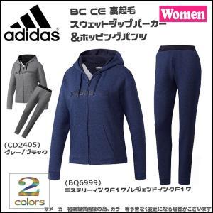 カジュアル レディース アディダス adidas BC CE 裏起毛スウェットジップパーカー&ホッピングパンツ move