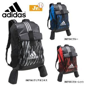 野球 バッグ バックパック 少年用 ジュニア アディダス adidas KIDS バックパック L BOXY 26L|move