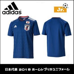 日本代表 ユニフォーム キッズ adidas(アディダス) Kidsホーム レプリカユニフォーム 半袖 jfa-18|move