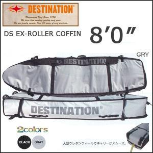 DESTINATION(デスティネーション) EXローラーコフィン 3〜4本入れ AIR TRAVEL 12mmPAD 8'0 トラベル用ハードケース サーフィン|move