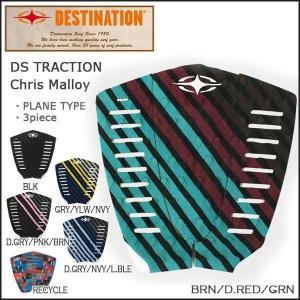 DESTINATION(デスティネーション) トラクション クリスマロイ サーフィン デッキパッド|move