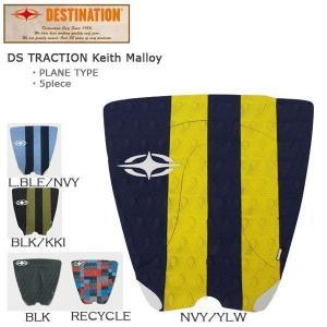 DESTINATION(デスティネーション) トラクション キースマロイ サーフィン デッキパッド