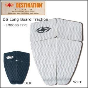 DESTINATION(デスティネーション) トラクション ロングボード用 サーフィン デッキパッド|move