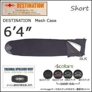 DESTINATION(デスティネーション) メッシュケース ショート 6'4 サーフィン|move