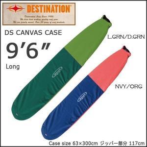 DESTINATION(デスティネーション) キャンバスケース ロング 9'6 サーフィン|move