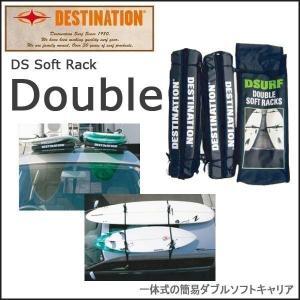 DESTINATION(デスティネーション) ソフトラックダブル 簡易キャリア|move