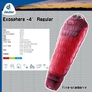 ドイターDEUTER エクソスフィア -4(ドイター)(tp10)(sale15)|move