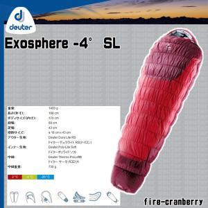 ドイターDEUTER エクソスフィア -4SL(ドイター)(tp10)(sale15)|move