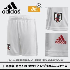 日本代表 アウェイ ユニフォーム 2018 パンツ キッズ adidas(アディダス) Kids サッカー日本代表 アウェイ レプリカ ショーツ 【取り寄せ対応】 jfa-18|move