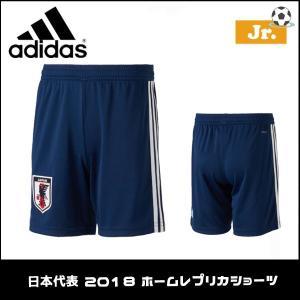 日本代表 ユニフォーム パンツ キッズ adidas(アディダス) Kidsホーム レプリカ ショーツ jfa-18|move