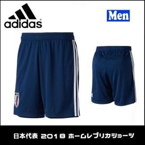 日本代表 ユニフォーム パンツ adidas(アディダス) ホーム レプリカ ショーツ jfa-18|move