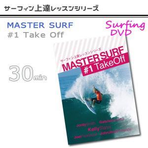 MASTER SURF(マスターサーフ#1テイクオフ) サーフDVD サーフィン上達レッスンシリーズ move