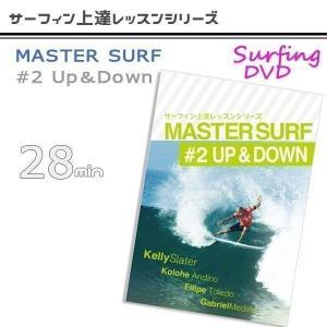 MASTER SURF(マスターサーフ#2アップアンドダウン) サーフDVD サーフィン上達レッスンシリーズ move