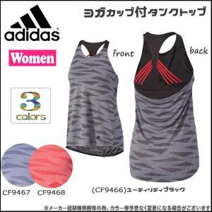 ウィットネスウェア レディース アディダス adidas ヨガカップ付 タンクトップ|move