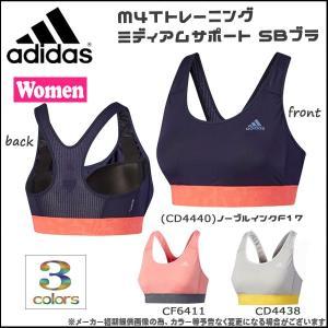 スポーツウェア レディース アディダス adidas M4Tトレーニング ミディアムサポート SBブラ スポーツブラ|move