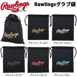 野球 グラブ用 アクセサリー メンテナンス用品 グラブ袋 ローリングス Rawlings