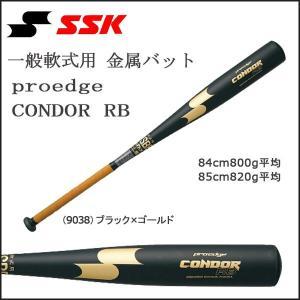 野球 SSK エスエスケイ 一般軟式用 金属製 バット proedge CONDOR RB プロエッジ コンドル トップバランス 新球対応|move