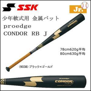 野球 SSK エスエスケイ 少年軟式用 ジュニア用 金属製 バット proedge CONDOR RB J プロエッジ コンドル トップバランス 新球対応|move